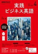 NHKラジオ 実践ビジネス英語 2017年4月号[雑誌]