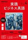 NHKラジオ 実践ビジネス英語 2017年4月号[雑誌]【電子書籍】