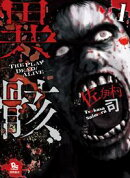 異骸-THE PLAY DEAD/ALIVE-(1)【お試し版】