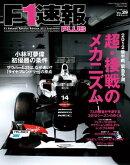 F1速報PLUS VoL.29