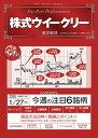 株式ウイークリー2020年1月27日号【電子書籍】