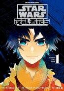 STAR WARS/反乱者たち 1巻
