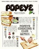 POPEYE(ポパイ) 2020年 6月号 [そろそろ自分たちで料理をしてみないか。POPEYE COOKING CLUB]