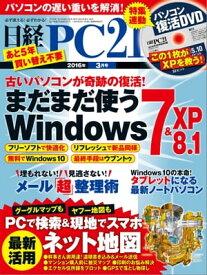 日経PC21 (ピーシーニジュウイチ) 2016年 3月号 [雑誌]【電子書籍】[ 日経PC21編集部 ]