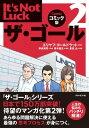 ザ・ゴール2 コミック版【電子書籍】[ エリヤフ・ゴールドラット ]