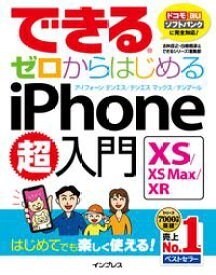 できるゼロからはじめるiPhone XS/XS Max/XR超入門【電子書籍】[ 法林 岳之 ]