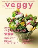 veggy (ベジィ) vol.60 2018年10月号