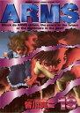 ARMS(19)【電子書籍】[ 七月鏡一 ]
