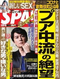SPA! 2020 12/29・01/5合併号【電子書籍】
