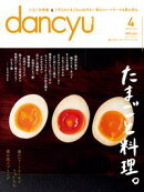 dancyu (ダンチュウ) 2017年 4月号 [雑誌]
