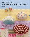 ビーズ編みのがま口とこもの【電子書籍】[ 松本かおる ]