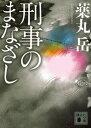 刑事のまなざし【電子書籍】[ 薬丸岳 ]