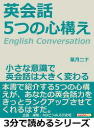 英会話。5つの心構え。小さな意識で英会話は大きく変わる。