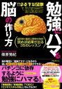 勉強にハマる脳の作り方【電子書籍】[ 篠原菊紀 ]