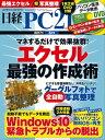日経PC21 (ピーシーニジュウイチ) 2017年 3月号 [雑誌]【電子書籍】[ 日経PC21編集部 ]