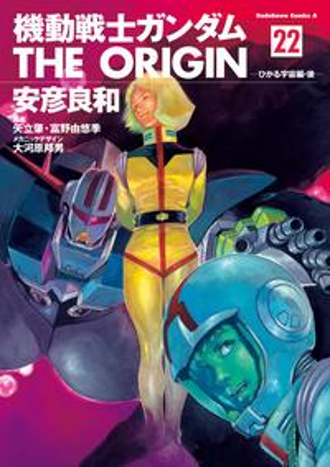 機動戦士ガンダム THE ORIGIN(22)【電子書籍】[ 安彦 良和 ]