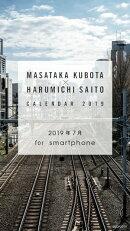 窪田正孝×写真家・齋藤陽道 カレンダー2019.7 for smartphone