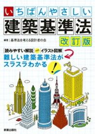 いちばんやさしい 建築基準法 改訂版【電子書籍】