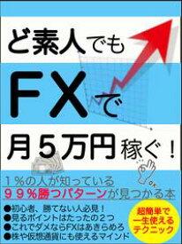 ど素人でもFXで月5万円稼ぐ!【電子書籍】[ プロトレーダー Tatsuya ]