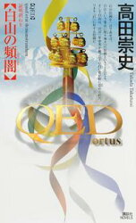 QED 〜ortus〜白山の頻闇