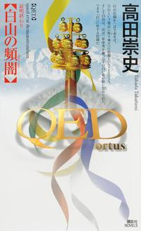 QED 〜ortus〜白山の頻闇【電子書籍】[ 高田崇史 ]