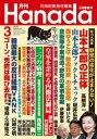 月刊Hanada2020年3月号【電子書籍】