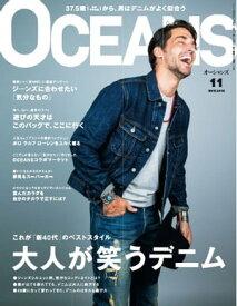 OCEANS(オーシャンズ) 2014年11月号2014年11月号【電子書籍】