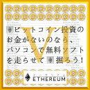 『 仮想通貨 アルトコイン マイニング ビギナーズガイド 6 (VI) - ETH イーサリアム Ethereum の巻 - (2018) 』- パ…
