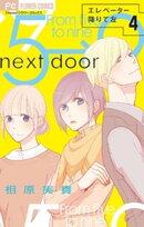 エレベーター降りて左【マイクロ】(4)