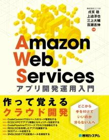Amazon Web Services アプリ 開発運用入門【電子書籍】[ 株式会社ユニリタ戌井稔 ]