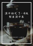 漢字検定 3・4級 頻出漢字集