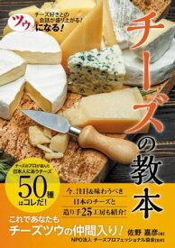 ツウになる! チーズの教本【電子書籍】[ 佐野嘉彦 ]