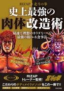 RIZAP×北斗の拳 史上最強の肉体改造術