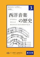 西洋音楽の歴史 第3巻