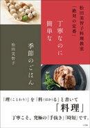 丁寧なのに簡単な季節のごはん〜松田美智子料理教室「絶対の定番」〜