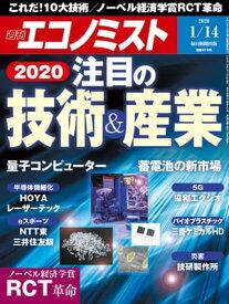 週刊エコノミスト2020年01月14日号【電子書籍】