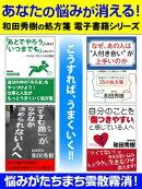 あなたの悩みが消える! 和田秀樹の処方箋 電子書籍シリーズ