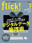 flick! Digital 2016年3月号 vol.53