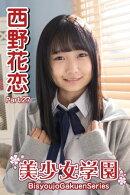 美少女学園 西野花恋 Part.27