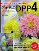 CanonユーザーのRAW現像 プロの極意 DPP4