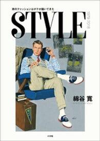 STYLE 〜男のファッションはボクが描いてきた〜【電子書籍】[ 綿谷寛 ]