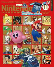 Nintendo DREAM 2021年11月号【電子書籍】
