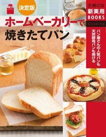 決定版 ホームベーカリーで焼きたてパン【電子書籍】