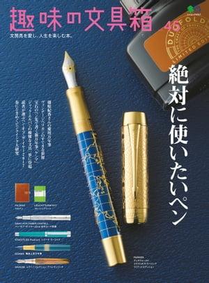 趣味の文具箱 Vol.45【電子書籍】