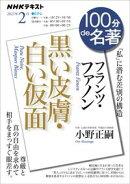 NHK 100分 de 名著 フランツ・ファノン『黒い皮膚・白い仮面』 2021年2月[雑誌]