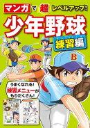 マンガで超レベルアップ! 少年野球 練習編