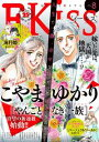 EKiss2017年8月号[2017年6月24日発売]【電子書籍】[ Kiss編集部 ]
