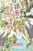 小学館ジュニア文庫 銀色☆フェアリーテイル 3 夢、それぞれの未来