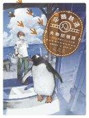 企鵝鐵道失物招領課