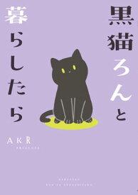 黒猫ろんと暮らしたら【電子書籍】[ AKR ]